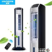 順章空調扇制冷器單冷小型空調行動冷風扇冷氣機家用迷你水冷塔式 魔方igo
