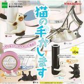 全套6款【日本進口】貓之手桌上小幫手 貓咪 扭蛋 擺飾 桌上小物 辦公擺飾 EPOCH - 606860