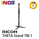 RICOH THETA Stand TM-1 原廠相機三腳架 自拍棒 延長桿 支架 THETA V S SC M15 適用