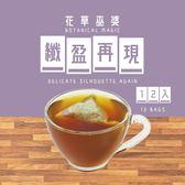 【花草巫婆】纖盈再現 12入 /花茶/花草茶-BA11SDA211