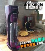 (魔力紫)美國Drinkmate Rhino410(犀牛機) 氣泡水機 /主機+CO2氣瓶*1+1L水瓶+500ml水瓶