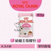 ROYAL CANIN皇家〔K36W幼貓主食餐包,85g,奧地利製〕(單包)