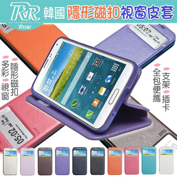 三星 Galaxy A5  開窗皮套 韓國Roar 隱形磁扣視窗皮套 Samsung A5000 磁鐵吸合 插卡支架保護套【預購】
