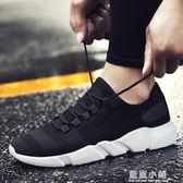 運動鞋男鞋2019夏季飛織跑步鞋男網鞋潮流韓版網布帆布男鞋 藍嵐