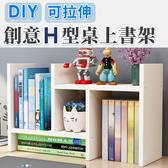 書架 收納盒 文件架★DIY創意H型桌上收納架 NC17080292 ㊝加購網