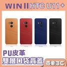 HTC授權 HTC U11+ 手機專用,WINⅡ PU皮革雙層口袋背蓋,HTC U11 Plus