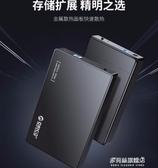 硬碟盒-Orico/奧睿科硬盤盒3.5/2.5英寸固態ssd機械硬盤外接 多麗絲