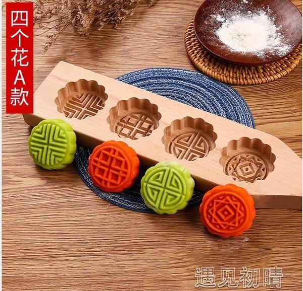 餅模具月餅模型印具帶字的老式立體烘培木質家用冰皮綠豆糕模具中國風 快速出貨