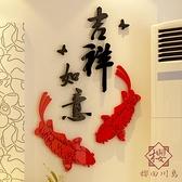 新年亞克力3D立體墻貼畫客廳餐廳玄關房間墻壁臥室家居裝【櫻田川島】