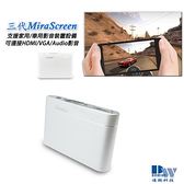 【三代MiraScreen】HM203蘋果/安卓 多功能影音鏡像轉換器(送6大好禮)