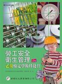 勞工安全衛生管理乙級檢定學術科捷徑(二版)