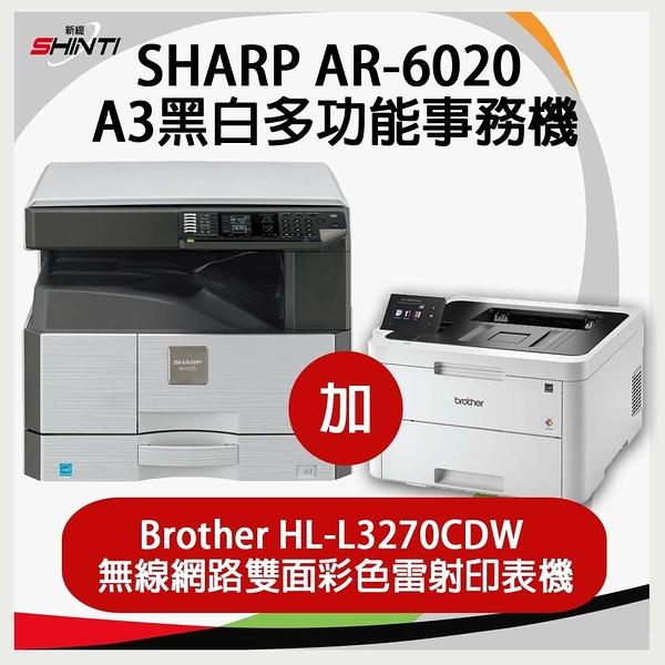 【限量超值組合】SHARP AR-6020 A3黑白多功能事務機+Brother HL-L3270CDW 無線網路雙面彩色雷射印表機