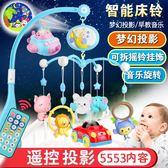 嬰兒床鈴 新生兒寶寶床鈴0-1歲嬰兒玩具3-6-12個月音樂旋轉床頭鈴搖鈴益智2【快速出貨】
