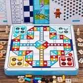 兒童飛行棋五子棋多功能游戲象棋類益智玩具蛇棋斗獸棋 『新年禮物』YJT