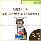 寵物家族-希爾思Hills-成貓口腔保健(雞肉特調食譜)3.5磅(1.59kg)