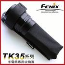 Fenix TK35手電筒專用套#FE Sheath For TK3【AH07078】i-Style居家生活