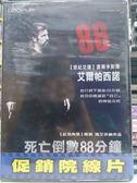 挖寶二手片-G13-046-正版DVD*電影【死亡倒數88分鐘】-艾爾帕西諾*艾莉西亞維特*莉莉索碧斯基*艾米