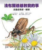 書立得-法布爾爺爺教我的事:昆蟲音樂家-蟋蟀