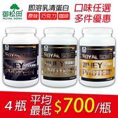 【口味任選多件優惠】【御松田】乳清蛋白(1000g/瓶) 現貨  可搭配 BCAA綜合胺基酸