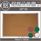 【耀偉】鋁框布告欄 60*45 一用(飾...