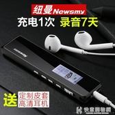 紐曼 錄音筆專業高清降噪最小內錄學生上課用隨身小錄音器轉文字 快意購物網