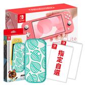 [哈GAME族]免運 可刷卡 Switch Lite 主機 珊瑚紅 + 指定遊戲任選一片 + 原廠 動物森友會 特仕便攜包