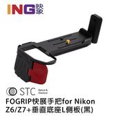 【24期0利率】STC FOGRIP 快展手把+L垂直快板(黑色) for Nikon Z6 / Z7 手持握把 手柄