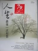 【書寶二手書T1/心靈成長_NRT】人生最後一次相聚_江佳龍