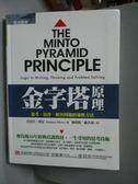 【書寶二手書T8/語言學習_YIV】金字塔原理_芭芭拉.明托