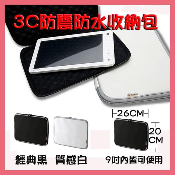 ROWA‧JAPAN 3C 防震 防水 收納包 平板包 電腦包 3C用品 手機 包 【7吋~9吋】(黑)