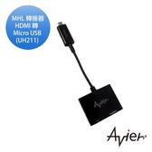 【Avier】MHL轉接器-HDMI 轉 Micro USB (UH211)