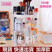 (現貨)(XZ360)升級版 壓克力旋轉 化妝品收納盒 旋轉化妝櫃  壓克力收納盒 收納架  化妝盒 彩妝收納