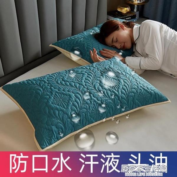 防水防螨夾棉枕套一對裝全純色枕巾枕頭套保護枕芯套家用48x74cm 居家家生活館