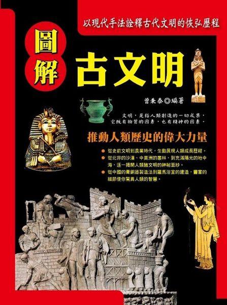 (二手書)圖解古文明