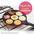 【配件王】現貨 日本代購 Pearl Life D-6095 魔幻不沾平底鍋 鬆餅鍋 多格煎鍋