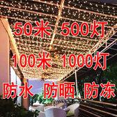 led燈 LED小彩燈閃燈串燈滿天星100米戶外防水霓虹星星燈串圣誕節日裝飾      居優佳品igo