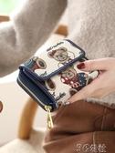 錢包女短款韓版潮學生小清新女士可愛小錢包手拿包零錢包 3c公社