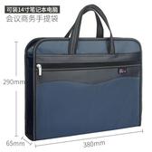 公文包 文件包公文包女文件袋男士辦公包帆布拉鍊手提袋大容量資料袋