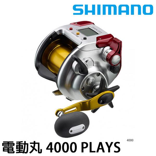 漁拓釣具 SHIMANO PLAYS 4000 (電動捲線器)