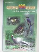【書寶二手書T4/科學_H4X】臺灣常見100種鳥類_曾國藩