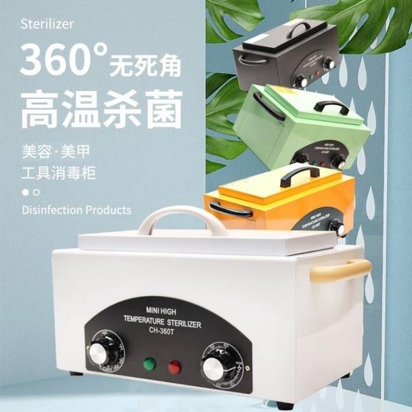 美容美甲消毒箱高溫殺菌消毒柜消毒盒指甲工具300W大功率CH-360T【快速出貨】