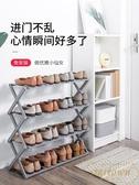 鞋架簡易門口家用室內好看經濟型收納多層宿舍免安裝北歐簡約鞋柜【繁星小鎮】