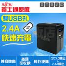 充電頭 快充頭 富士通 原廠 Fujitsu 充電器 豆腐頭 電源供應器 雙USB QC3.0 2.4A