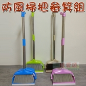 【JIS】F044 梳齒設計 防風掃把畚箕組 掃帚掃把 畚斗笨斗簸箕清潔 掃頭髮 掃地神器