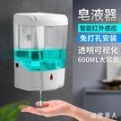 洗手機免接觸感應洗手液器全自動洗手液機壁掛式皂液器家用給皂機皂液盒LXY7542【極致男人】