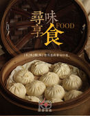 手工香菇蛋黃-大肉包袋裝20入優惠組