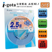 i-gota Cat.6 15米 15m 超薄型網路扁線 網路線
