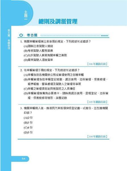 2019年事務管理題庫攻略(鐵路特考)(主題分類+模擬試題+歷屆試題)