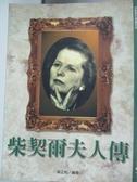 【書寶二手書T1/傳記_APG】柴契爾夫人傳_黃正柏/