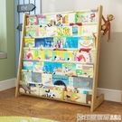 書架 兒童書架卡通實木落地書櫃簡易幼兒園寶寶置物架小學生繪本小書架 印象家品